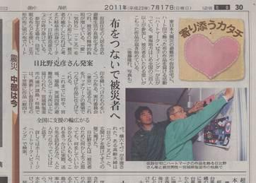 2011.07.17_2中日新聞w.jpg