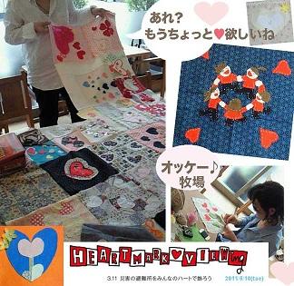 201105101heartin_mini.jpg